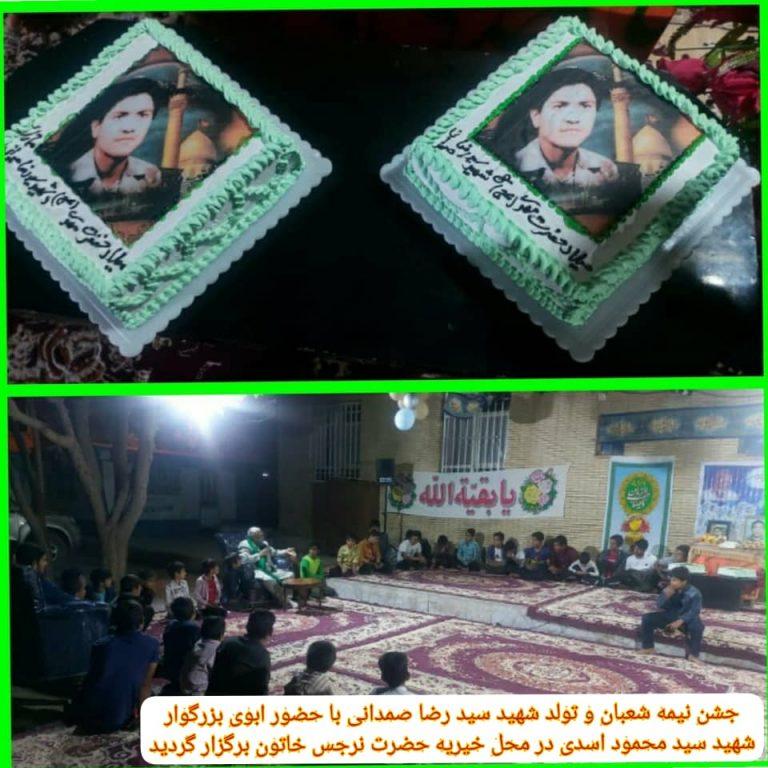 جشن تولد شهید صمدانی در خیریه نرجس خاتون