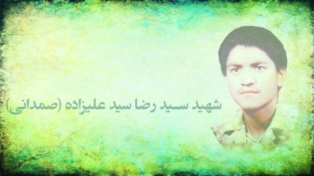وصیت نامه شهید سیدرضا سیدعلیزاده زرندی(صمدانی)