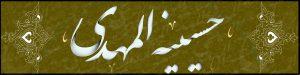 حسینیه المهدی