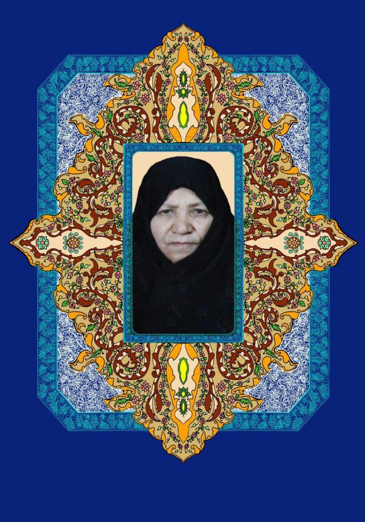 حاج فاطمه صمدانی