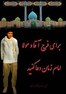 شهید سید رضا صمدانی( سیدعلیزاده)