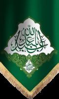 کتیبه یا ابا عبدالله